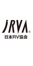 日本RV協会