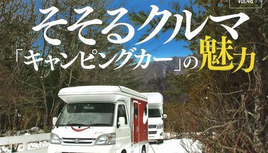 キャンプカーマガジン vol.48