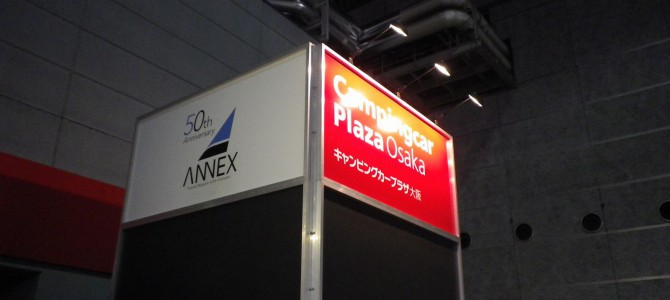 3月28日・29日は「大阪キャンピングカーショー2015」