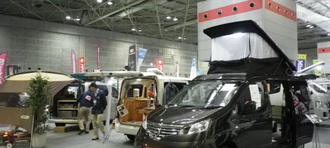 「大阪キャンピングカーショー2015」1日目終了