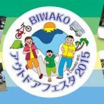 BIWAKOアウトドアフェスタ2015
