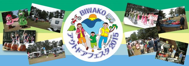 BIWAKO アウトドアフェスタ 2015