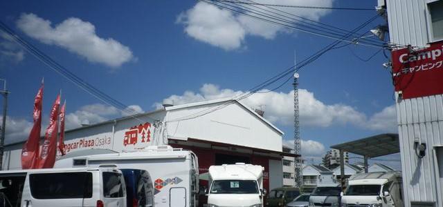 本日のキャンピングカープラザ大阪(8/23)