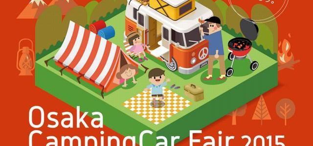 大阪キャンピングカーフェア2015 ~秋の大商談会~
