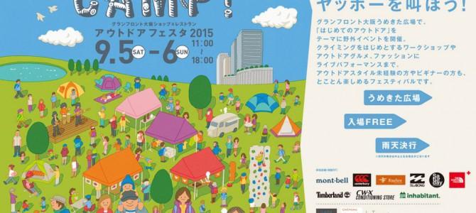 UMEKITA CAMP!アウトドアフェスタ2015