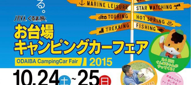 お台場キャンピングカーフェア2015