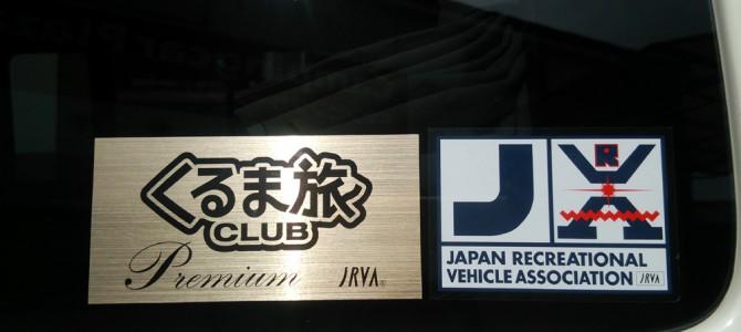 くるま旅クラブ ゴールドステッカー