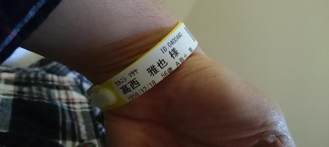 ポリープ・タカニシ 入院!