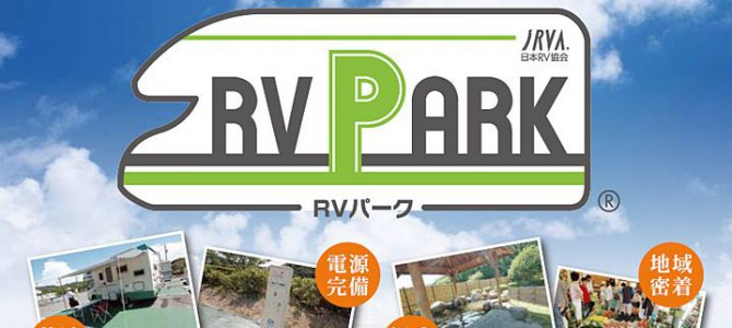 RVパーク情報