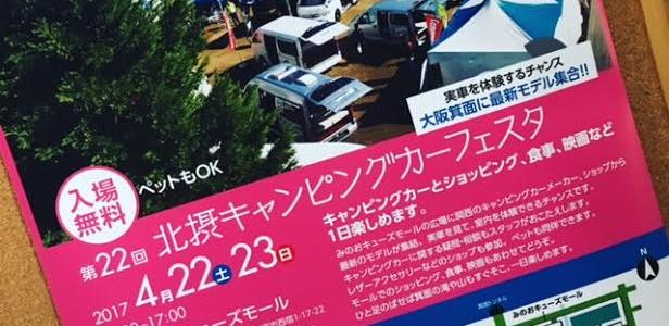 明日!明後日!「第22回 北摂キャンピングカーフェスタ」でっ!!お会いしましょ~!!