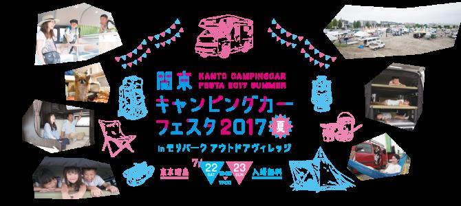 「関東キャンピングカーフェスタ2017!!夏 in モリパーク アウトドアヴィレッジ!!」