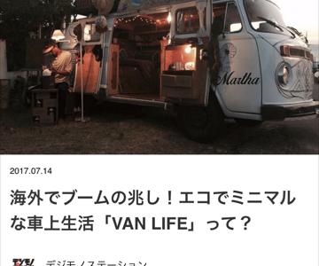 海外でブームの兆し!エコでミニマルな車上生活「VAN LIFE」って?