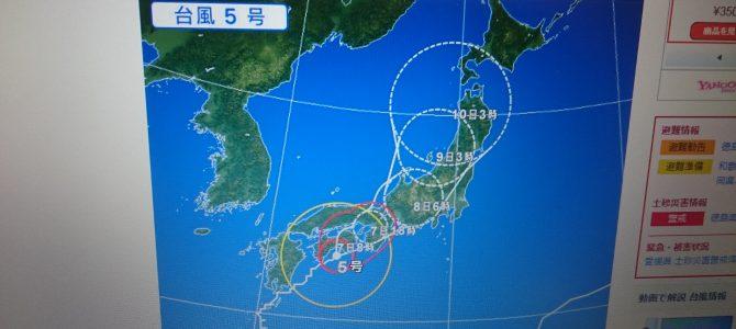 台風がやってきた!お盆休み前、最終営業日!