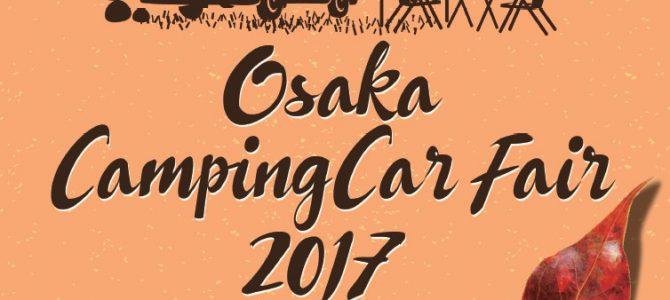大阪キャンピングカーフェア2017 ~秋の大商談会~