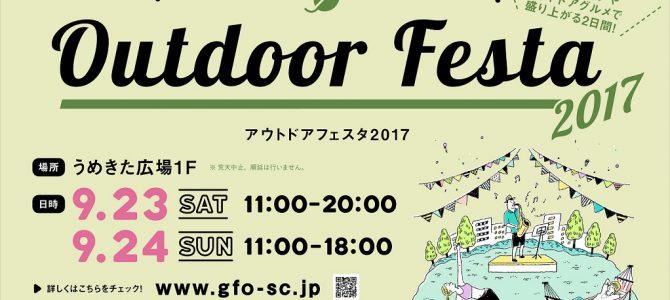 9/23・24は大阪梅田「アウトドアフェスタ2017」出展!