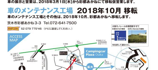新店舗「彩都あかね店」3月1日オープン