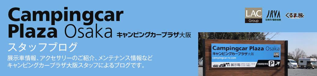 キャンピングカープラザ大阪の日記