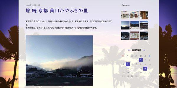 日本をキャンピングカーで旅するブログ