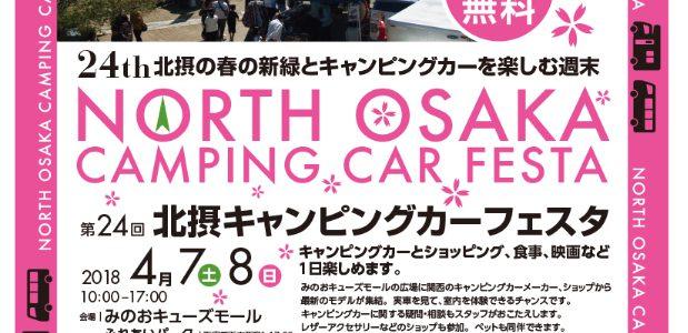 第24回北摂キャンピングカーフェスタ出展社を追加しました