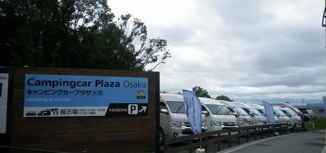 キャンピングカープラザ大阪へのアクセス