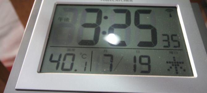 気温・・・・💦