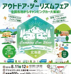 北海道キャンピングカーショー&アウトドア・ツーリズムフェア
