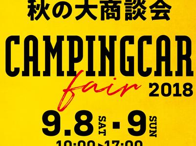 大阪キャンピングカーフェア2018
