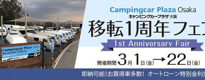 キャンピングカープラザ大阪 移転1周年フェア
