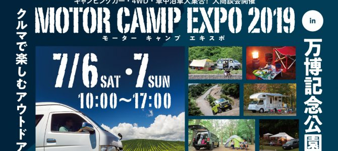 MOTOR CAMP EXPO 2019