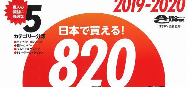 キャンピングカーオールアルバム2019-2020