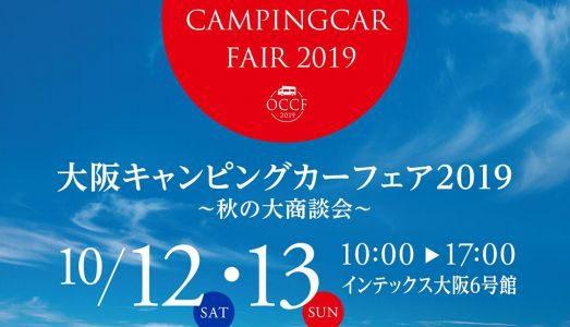 大阪キャンピングカーフェア2019