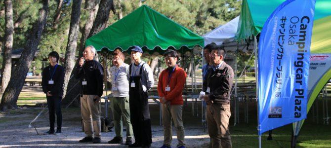 キャンプ大会 ~開会式