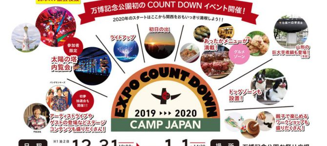 CAMP JAPAN COUNTDOWN in 万博記念公園