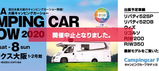 大阪キャンピングカーショー2020中止のお知らせ