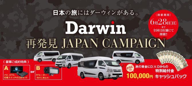 ダーウィン再発見ジャパンキャンペーン