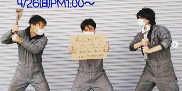 4/26 13:00~ インスタグラムライブ配信