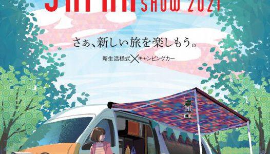 「ジャパンキャンピングカーショー2021」延期のお知らせ